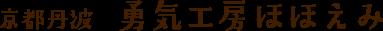 勇気工房ほほえみ/特定商取引に関する法律に基づく表記
