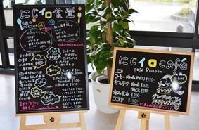 にじイロ食堂メニュー2